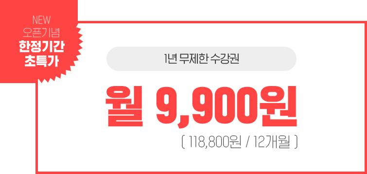 1년 무제한 수강권 월14,925원
