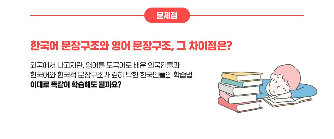 03. 한국어 문장구조와 영어 문장구조, 그 차이점은?