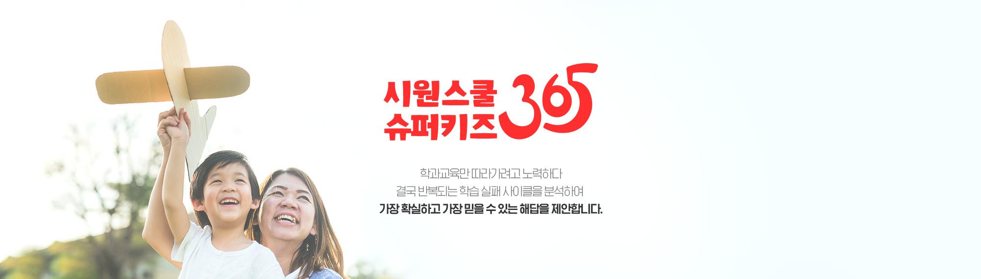 시원스쿨 슈퍼키즈 365