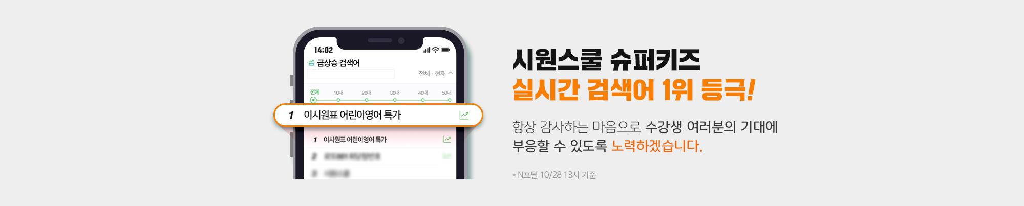 시원스쿨 슈퍼키즈 실시간 검색어 1위 등극!
