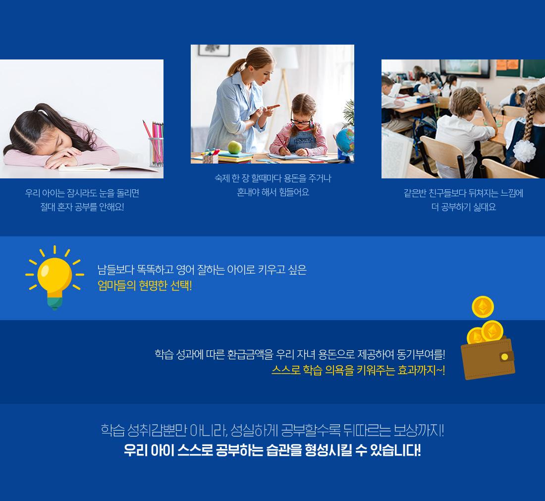 우리 아이 스스로 공부하는 습관을 형성시킬 수 있습니다!