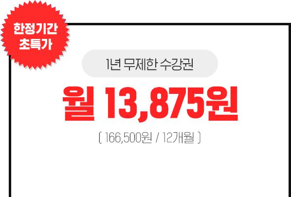 1년 무제한 수강권 월9,900원