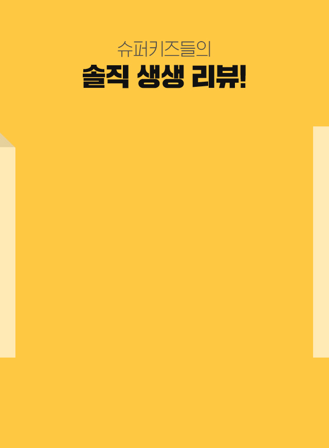 슈퍼키즈들의 솔직 생생 리뷰!
