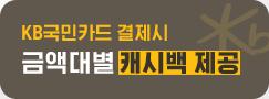 kb국민카드 결제시 금액대별 캐시백 제공