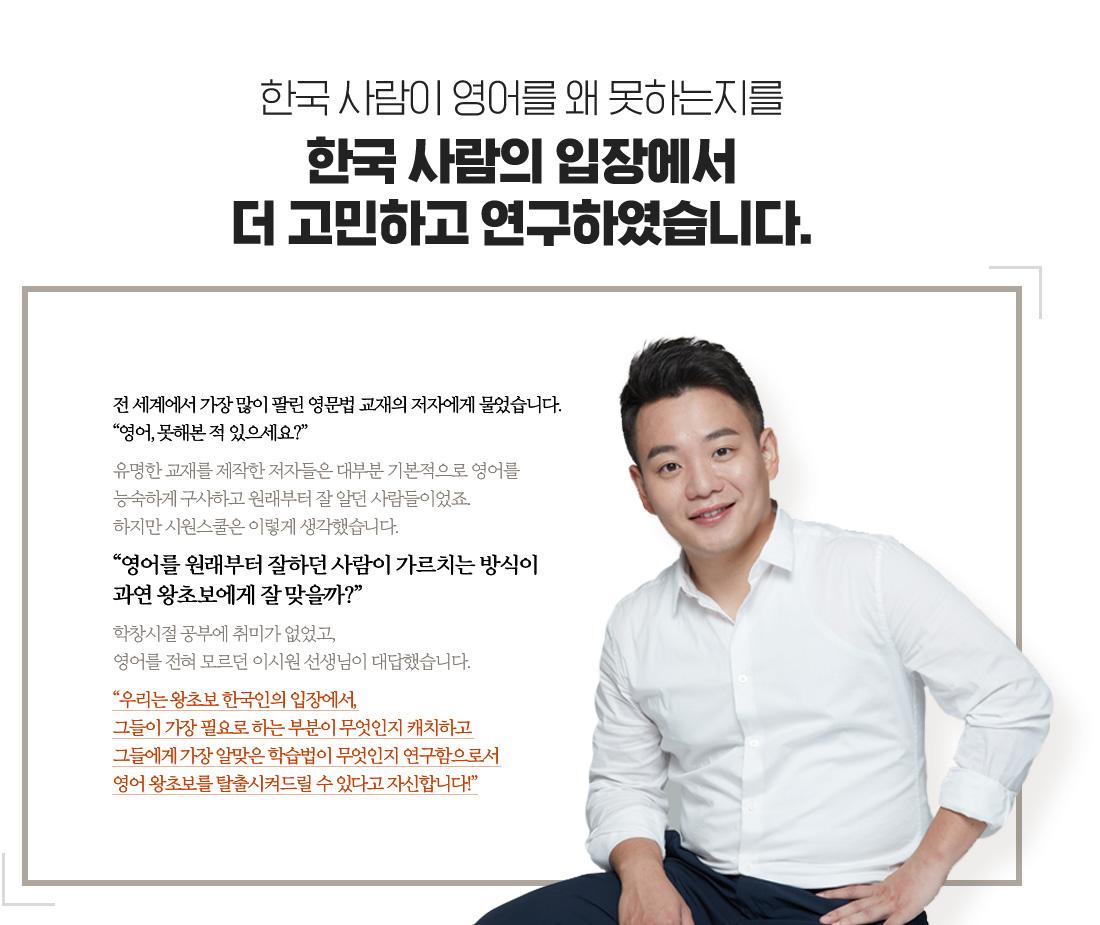 한국 사람이 영어를 왜 못하는지를 한국사람의 입장에서 더 고민하고 연구하였습니다.