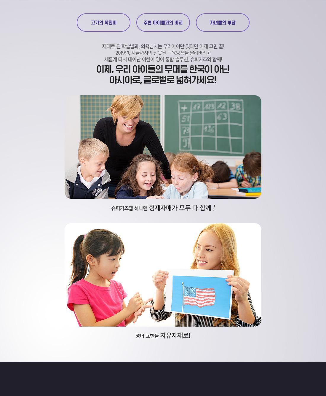 이제, 우리아이들의 무대를 한국이 아닌 아시아로, 글로벌로 넓혀가세요!