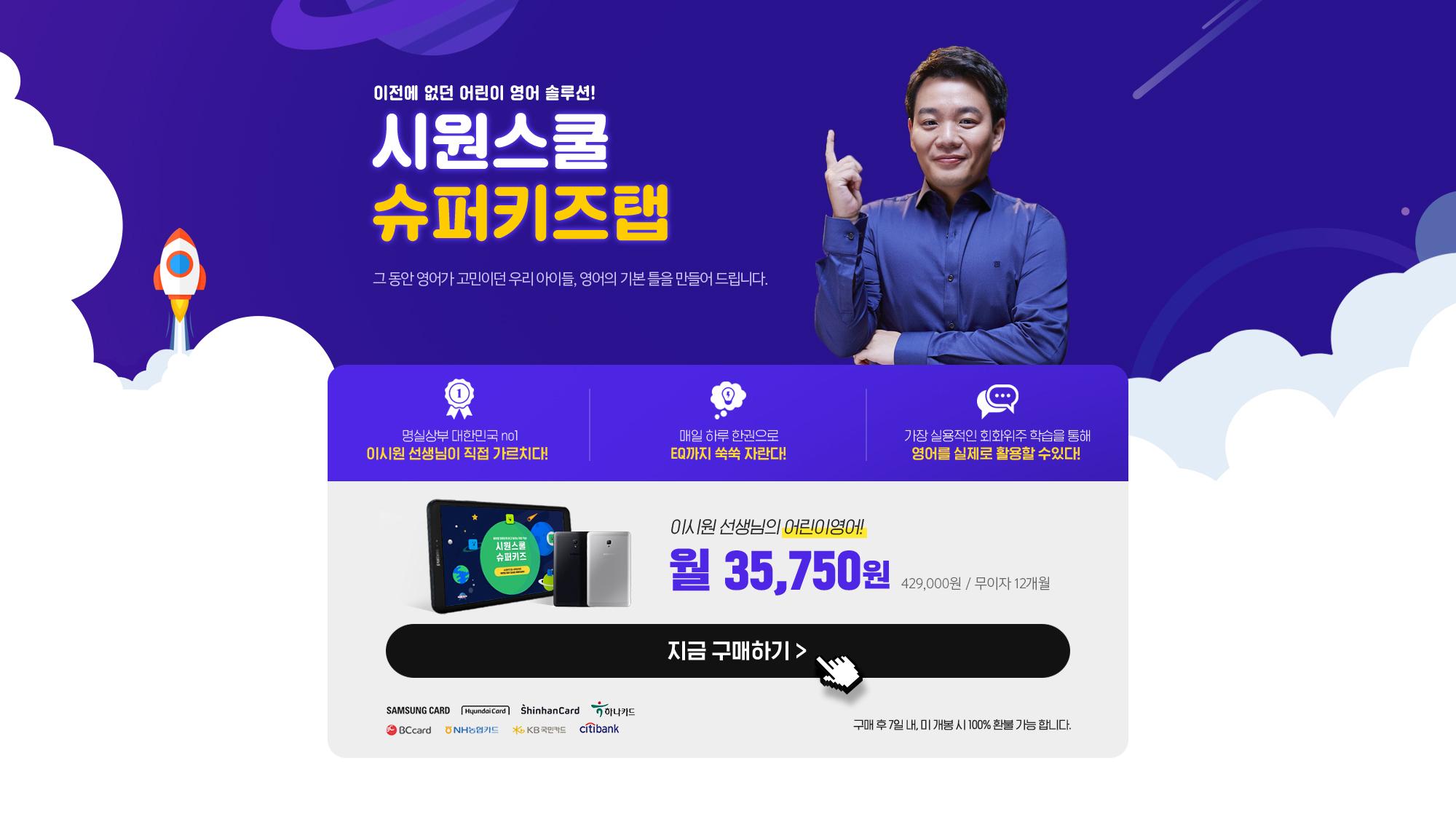 이시원 선생ㅇ님의 어린이영어! 월 35,750원