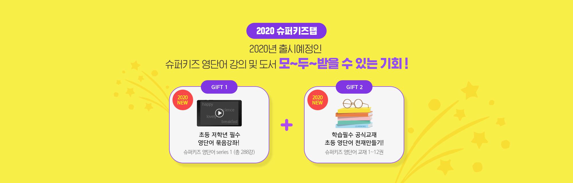 2020년 출시예정인 슈퍼키즈 영단어 강의 및 도서 모~두~ 받을 수 있는 기회!