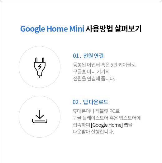 Google Home Mini 사용방법 살펴보기
