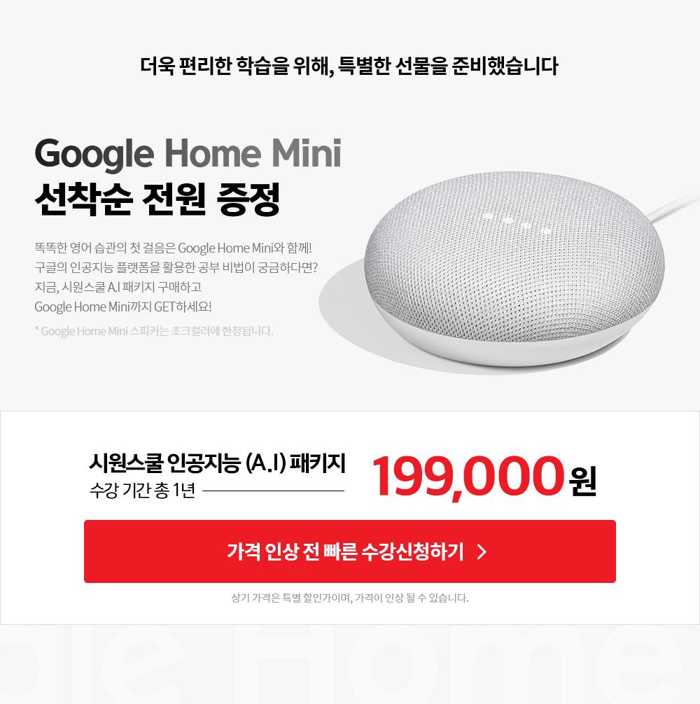 더 편리한 학습을 위해, 특별한 선물을 준비했습니다. Google Home Mini 선착순 전원증정