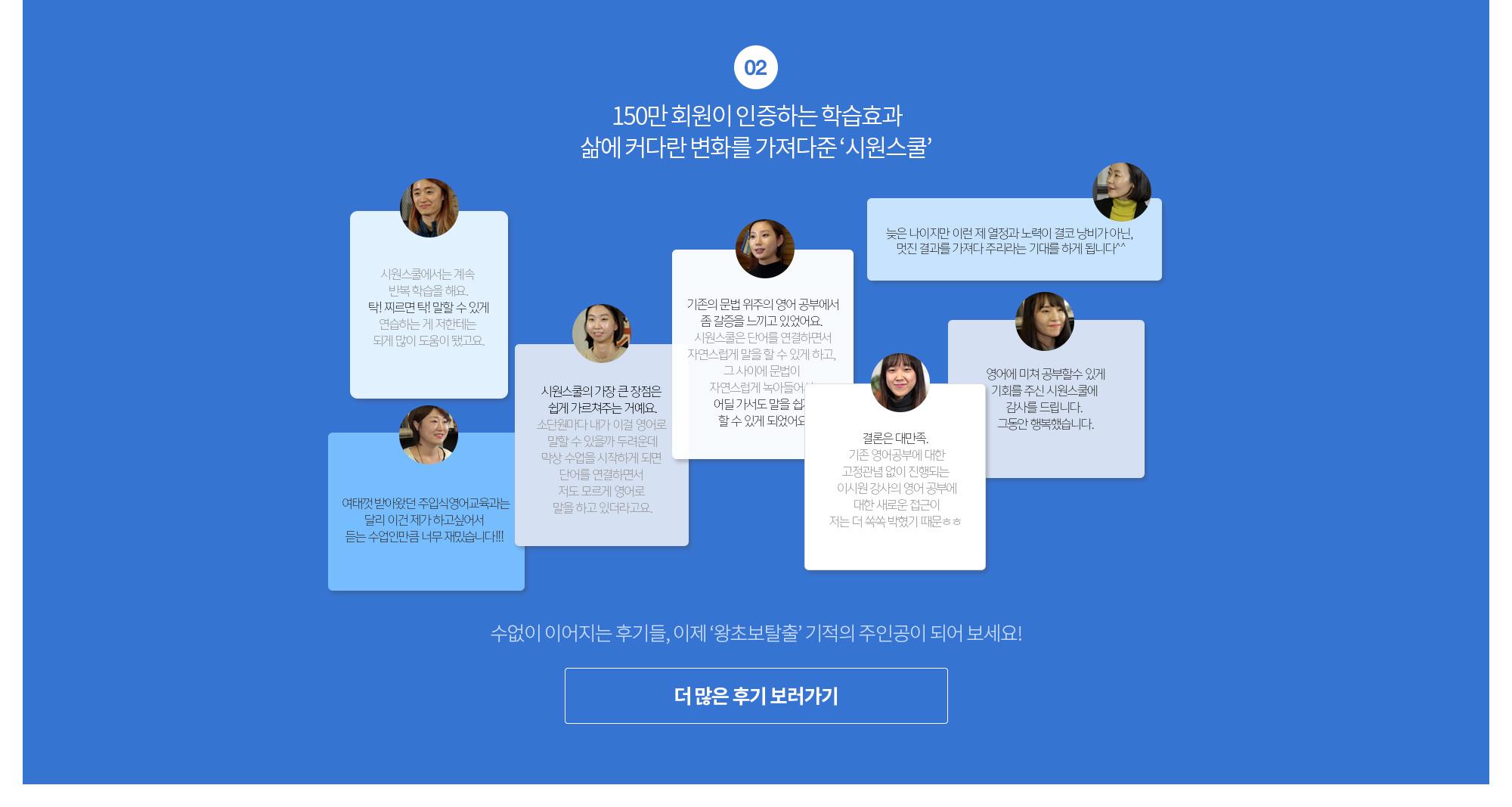 150만 회원이 인증하는 학습효과 삶에 커다란 변화를 가져다준 '시원스쿨'