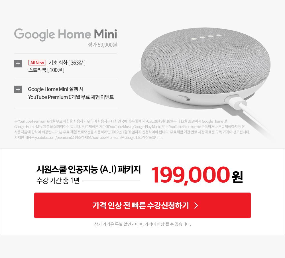 Google Home Mini 정가59,900원 All New 기초회화[363강] 스토리북[100권], Google Home Mini 실행시 YoutubePremium 6개월 무료 체험 이벤트