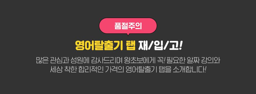[품절주의] 영어탈출기 탭 재/입/고!