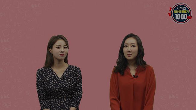 기적의 영단어 탈출기2 유튜브 재생