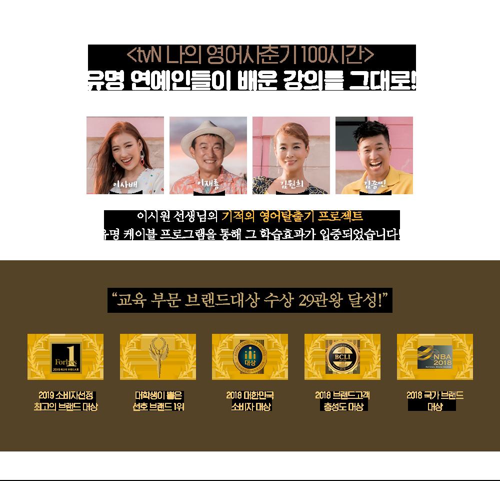 tvN 나의 영어사춘기 100시간 유명 연예인들이 배운 강의를 그대로!